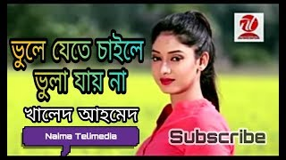 Bhule Jete Chaile Bhula Jay Na || ভুলে যেতে চাইলে ভুলা যায় না || Bangla Music Video || Khaled Ahmed