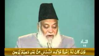 4/26- Tafseer Surah An-Nisa (Ayat 11 to 14 and 176) By Dr. Israr Ahmed