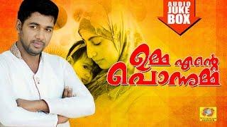Mappilapatukal | Umma Ente Ponnumma | Saleem Kodthoor | Malayalam Mappila Songs | Jukebox