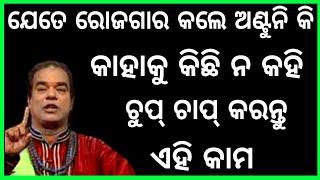 Ajira anuchinta 19 July 2018 , today sadhubani anuchinta, #sadhubani