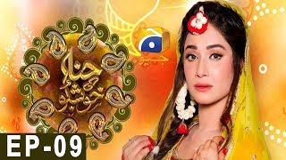 Hina Ki Khushboo Episode 9   Har Pal Geo
