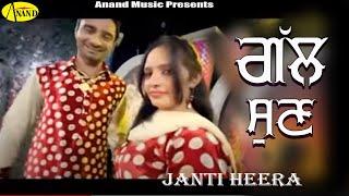 Gall Sun Meet Brar    Brand New    [ Official Video ] Anand Music