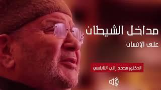 مداخل الشيطان على الإنسان لإغوائه وإضلاله l درس هام للدكتور   محمد راتب النابلسي