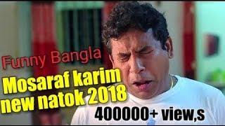 Mossaraf karim new natok 2018 best funny bangla natok 2018 mahjaven..misu sabbir
