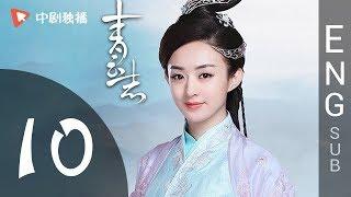The Legend of Chusen (青云志) - Episode 10 (English Sub)