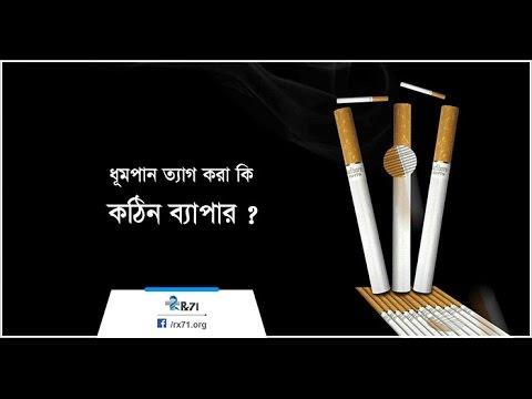Xxx Mp4 ধূমপান ত্যাগের সহজ উপায় ধুমপানের অপকারিতা Bangla Health Tips Bangla Sex Tips Bangla Beauty Tips 3gp Sex