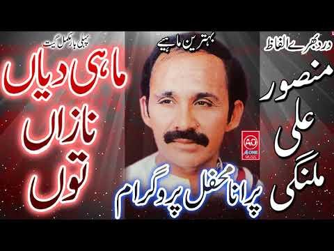 Xxx Mp4 Mahi Diyan Nazan Ton Mansoor Ali Malangi Mahfil Program Old Audio Song Punjabi Dohray Mahiay Sad 3gp Sex