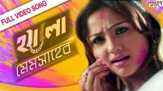 Kukuruku holi song I Hello Memsaheb song video | Jeet and Priyanka