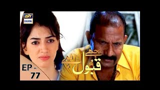 Mujhe Qabool Hai - Episode 77 - ARY  Digital Drama