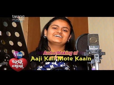 Audio Making of Song || Title Track || TU MO LOVE STORY || Odia Film 2017 || Swaraj, Bhumika ||TCP
