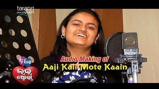 Audio Making of Song | Title Track | TU MO LOVE STORY | Odia Film 2017 | Swaraj, Bhumika | TCP