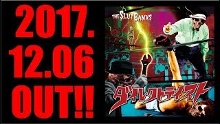 THE SLUT BANKS ニューアルバム『ダイレクトテイスト』2017.12.06発売!