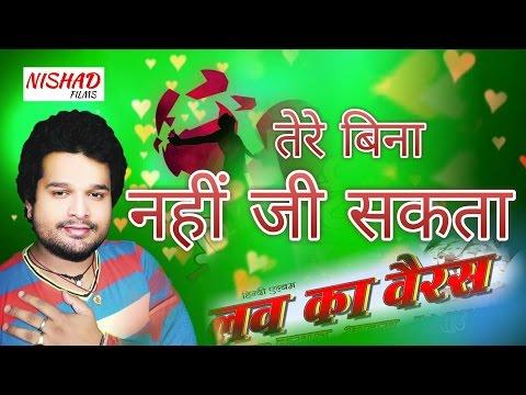 Tere Bina Nahi Jee Sakta || Hindi Albam Love Ka Wires  || Singer Kumar Alam || लव का वायरस