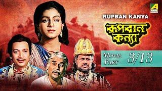 Rupban Kanya | রূপবান কন্যা | Bengali Movie – 3/13 | Biswajit