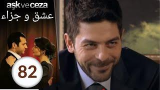 مسلسل عشق و جزاء - الحلقة 82
