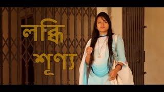 Lobdhi Shunno( লব্ধি শূণ্য) Bangla teleflim  || Bangla new natok 2018  |  Eshika | Nayeem  || Foysal