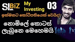 අලුත් ලාභාංශය - Share Market Sinhala SL BiZ