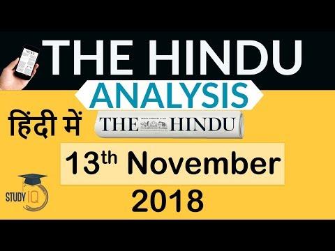 Xxx Mp4 13 November 2018 The Hindu Editorial News Paper Analysis UPSC SSC IBPS Current Affairs 3gp Sex