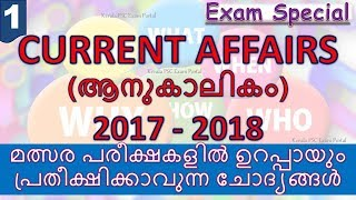 KERALA PSC   IMPORTANT CURRENT AFFAIRS 2017- 2018  PART 1   PSC   RRB