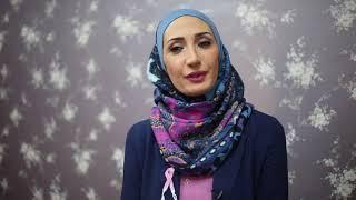 افحصي وطمنينا   ايمان طوالبة   سرطان الثدي