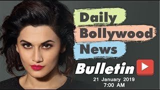 Latest Hindi Entertainment News From Bollywood | Taapsee Pannu | 21 January 2019 | 07:00 AM