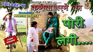 KUNBA DHARME KA | EPISODE 41: पोरी लेगी .. | Mukesh Dahiya Comedy Webseries | DAHIYA FILMS