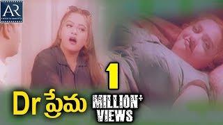 Dr Prema Telugu Full Movie | Reshma, Sharmila | AR Entertainments
