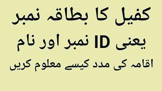 how to check sponsor ID kafeel ID in saudi arabia with iqama number urdu/hindi