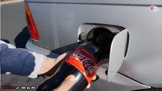 ماذا سيحدث عندم ملئ خزان السيارة بالكوكاكولا بدلاً من الوقود ؟!!