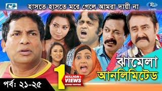 Jhamela Unlimited | Episode 21 - 25 | Bangla Comedy Natok | Mosharrof Karim | Shamim Zaman | Prova