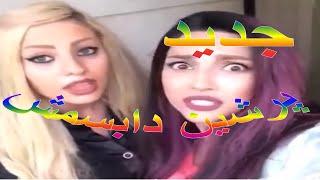 داب اسمش Persian Dubsmash پرشین دابسمش ایرانی #3
