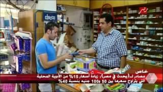 اتفاق وزير الصحة وشركات الادوية على زيادة أسعار الادوية.. تعرفوا على التفاصيل #يحدث_في_مصر