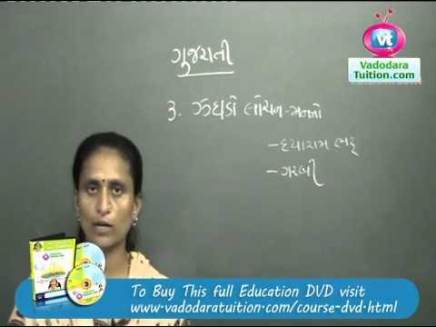 Xxx Mp4 Gujarati Kavya 3 Poem 3 Zaghado Lochan Manano SSC 3gp Sex