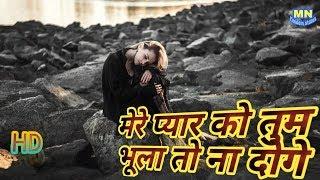 Mere Piyar Ko Tum Bhula To Na Doge ((FULL HD)) Kumar Sanu