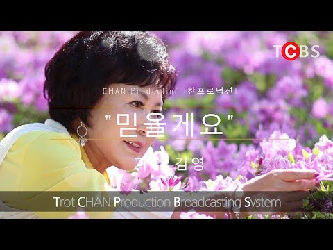 [MV] 가수 김영