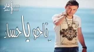 Hatim Idar - Rtaho Ya Hosad (Official Lyric Clip) | حاتم إدار - ارتاحو يا حساد