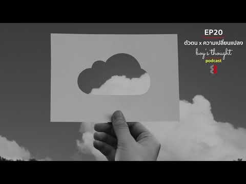 บอย วิสูตร Podcast EP20 ตัวตน x ความเปลี่ยนแปลง