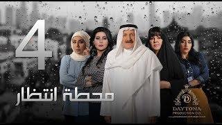 """مسلسل """"محطة إنتظار"""" بطولة محمد المنصور - أحلام محمد - باسمة حمادة     رمضان ٢٠١٨    الحلقة الرابعة ٤"""