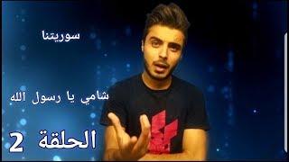 سوريتنا _ معركة بين الشوام والحلبية  _ الحلقة 2