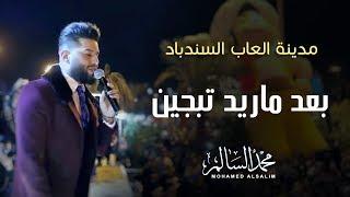 محمد السالم - بعد ماريد تبجين (مدينة العاب السندباد) | 2018 | Mohamed Alsalim - Bad Mared Tbchen