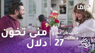 خذيت من عمري وعطيت - الحلقة 27 - منى تخون شقيقتها دلال وتقترب من الزواج بعادل