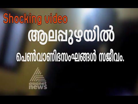 Sex Racket Active in Alappuzha : Asianet News Investigation പെണ്വാണിഭസംഘങ്ങള് സജീവം