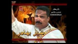Sher Bahadur - Sindhi Tele Film | Azad Production