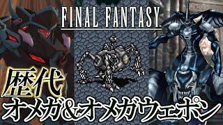 【FF30周年】 ファイナルファンタジーシリーズ - オメガ & オメガウェポン戦集 / Final Fantasy Series - Omega Battles
