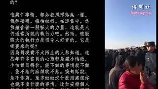 孙立平:驱赶外来人口和煤改气事件的荒唐与中国人的惶惶不可终日