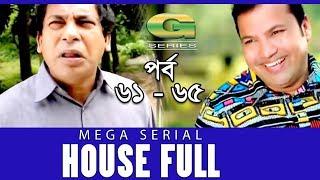 Drama Serial | House Full | Epi 61-65  || ft Mosharraf Karim, Sumaiya Shimu, Hasan Masud, Sohel Khan