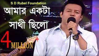 Amar Akta Sathi Chilo  (আমার একটা সাথী ছিলো) Live Performance By S D Rubel