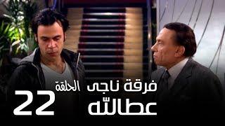 مسلسل فرقة ناجي عطا الله الحلقة | 22 | Nagy Attallah Squad Series