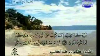 الجزء الثانى من القرأن الكريم الكريم للشيخ مشاري راشد العفاسي كاملا الختمة المرتلة