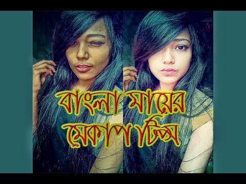 Xxx Mp4 Bangala Mayer Makeup Tips Makeup Tips From Mother Bangla Funny Video Barisaila Maiya Part 5 3gp Sex